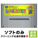 スーファミ スーパーファミコン スーパーマリオコレクション ソフトのみ ソフト単品 Nintendo 任天堂 ニンテンドー 中古 4902370501728 送料無料 【中古】