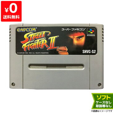 スーファミ スーパーファミコン ストリートファイター2 ソフトのみ ソフト単品 Nintendo 任天堂 ニンテンドー 4976219044424 【中古】