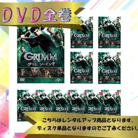 GRIMM/グリムシーズン2全11巻セットまとめ売り中古レンタルアップ送料無料