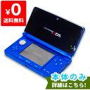 3DS ニンテンドー3DS コバルトブルーCTR-S-BBAA 本体のみ タッチペン付き Nintendo 任天堂 ニンテンドー 中古 4902370519389 送料無料 【中古】
