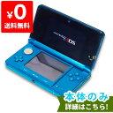 3DS 本体 アクアブルー メーカー生産終了 ニンテンドー ...