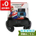 3DS ニンテンドー3DS マリオカート7ハンドル for ...