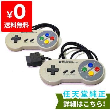 スーパーファミコン スーファミ SFC コントローラー 2個セット 純正 ニンテンドー 任天堂 Nintendo 中古 4902370501315 送料無料