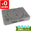 PS 5000 SCPH-5000 本体 のみ PlayStation SONY