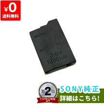 PSPバッテリーパック1200mAh20003000バッテリー本体ソニーSONY純正中古送料無料