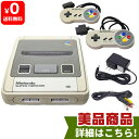 【送料無料】【中古】SFC スーパーファミコン 本体 良品 コントローラー 2個付きすぐ遊べるセット 4902370501148
