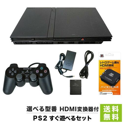 【送料無料】PS2本体中古すぐ遊べるセットHDMI変換(新品)/ケーブル付き非純正メモリーカード付き選べる型番SCPH70000?79000【中古】