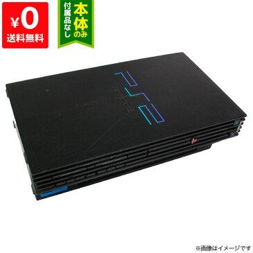 PS2 プレステ2 プレイステーション2 PlayStation2 本体のみ SCPH-50000 SONY ゲーム機 中古 4948872410014 送料無料 【中古】