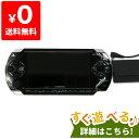 PSP 本体 PSP-1000 プレイステーション・ポータブル ブラック 本体 すぐ遊べるセット ニンテンドー 任天堂 Nintendo ゲーム機 【中古】 4948872410670 送料無料