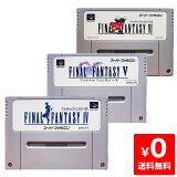【送料無料】スーパーファミコン ソフト FF 4・5・6 スーファミ ファイファン 名作 RPG セット【中古】