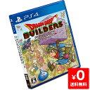 PS4 ドラゴンクエストビルダーズ アレフガルドを復活せよ ソフト プレステ4 プレイステーション4 PlayStation4 4988601009300 【中古】