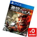 PS4 進撃の巨人 ソフト プレステ4 プレイステーション4...