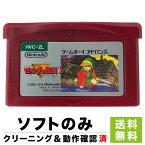 GBA ゲームボーイアドバンス ファミコンミニ ゼルダの伝説1 ソフトのみ ソフト単品 Nintendo 任天堂 ニンテンドー 中古 4902370506730 送料無料 【中古】
