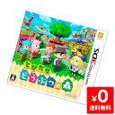 3DS とびだせ どうぶつの森 ソフト ニンテンドー 任天堂...