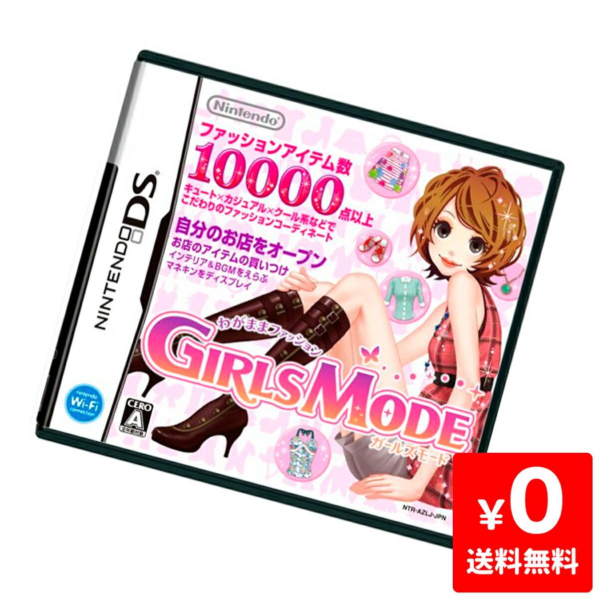 DS わがままファッション ガールズモード ソフト ニンテンドー 任天堂 NINTENDO 【中古】 4902370517231