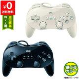 【送料無料】Wii クラシックコントローラー クラコン PRO 周辺機器 純正 コントローラー 選べる2色【中古】