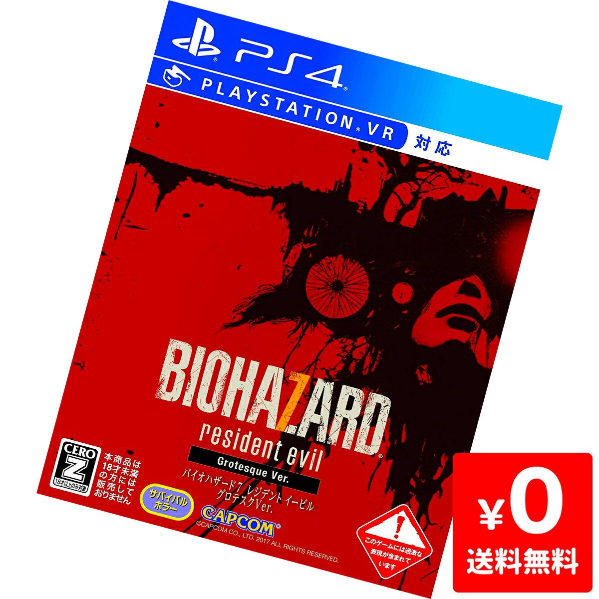 プレイステーション4, ソフト PS4 4 7 Ver. PlayStation4 SONY CEROZ 4976219080156
