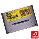 スーファミ スーパーファミコン スーパーマリオワールド ソフト Nintendo 任天堂 ニンテンドー 中古 4902370501247 送料無料 【中古】