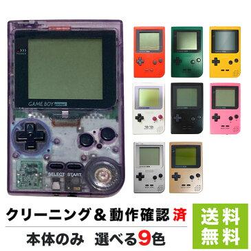 GBP ゲームボーイポケット 本体 電池カバー付き 選べる5色 Nintendo 任天堂 ニンテンドー 【中古】 4902370502671 送料無料