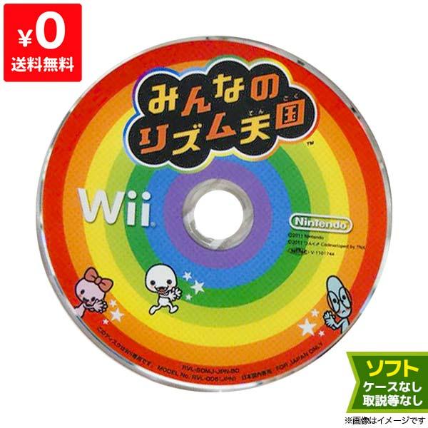 Wii ニンテンドーWii みんなのリズム天国 ソフトのみ 箱取説なし Nintendo 任天堂 4902370519037【中古】