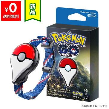 ポケモンゴープラス Pokemon GO Plus ポケモンGO プラス 4902370532029【新品同様】