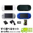 PSP-1000 本体 すぐ遊べるセット 選べる4色 メモリースティック4GB付...