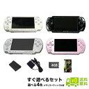 PSP-2000 本体 すぐ遊べるセット 選べる4色 メモリースティック4GB付...