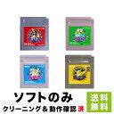 GB ソフトのみ 4種セット ポケットモンスタ 赤・青・緑・黄ピカチュウバジョン 単品 ポケモン ゲムボイ GAMEBOY Nintendo 任天堂 ニンテンド