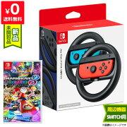 【送料無料】NintendoSwitchJoy-Conハンドル2個入マリオカート8デラックス同梱セットニンテンドー任天堂新品【中古】