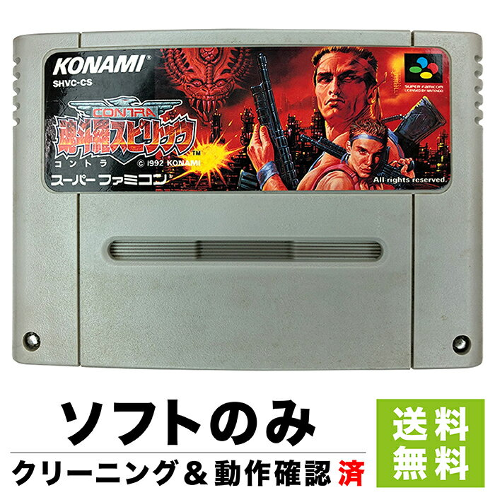 スーパーファミコン, ソフト SFC