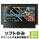FC ファイアーエムブレム 暗黒竜と光の剣 FE FireEmblem ファミコン ソフトのみ Famicom FamilyComputer ファミリーコンピューター カセット ゲームソフト【中古】