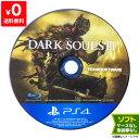 PS4 DARK SOULS III 3 (特典なし) ソフトのみ 箱取説なし ディスク プレイステーション4 プレステ4 PlayStation4【中古】