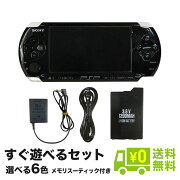 PSPプレイステーションポータブルPSP-3000本体すぐ遊べるセット選べる6色【中古】
