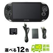 PSVITAWi-Fiモデル本体すぐ遊べるセット選べる12色純正メモリーカード4GB付PlayStationVitaSONY【中古】