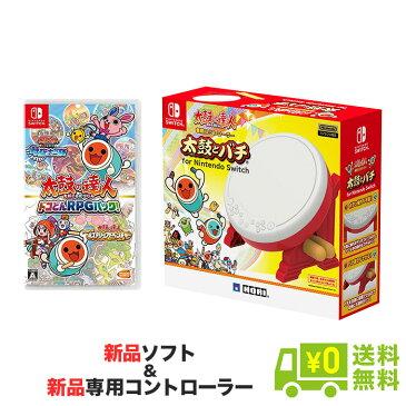 Switch ソフト 太鼓の達人 ドコどんRPGパック! ホリ製太鼓の達人専用コントローラー 太鼓とバチ for Nintendo Switch 2点セット【新品】