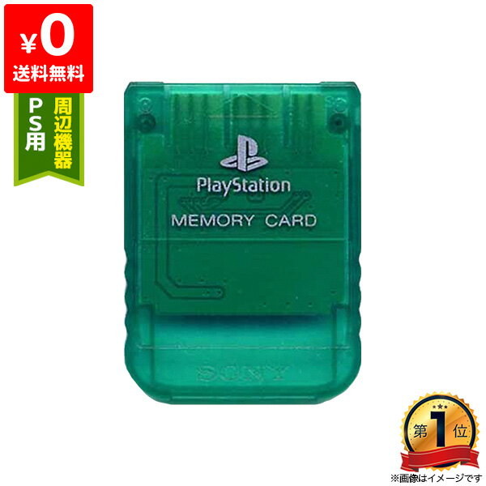プレイステーション, 周辺機器 PS PlayStation SONY 4948872010191