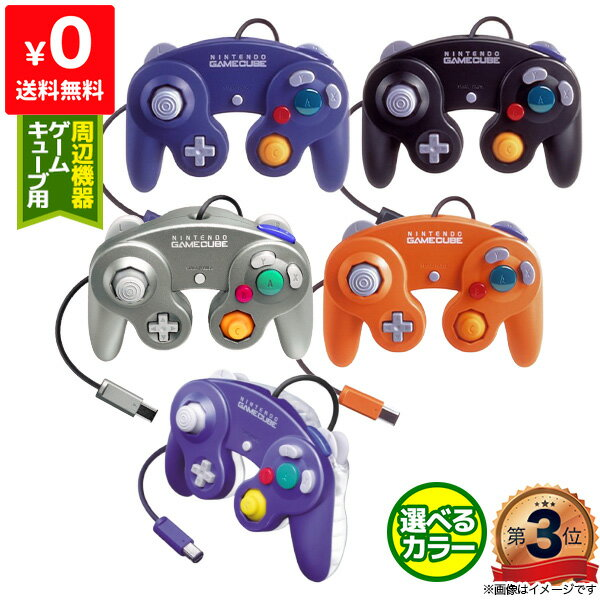 ゲームキューブ コントローラー 選べる 5色【中古】