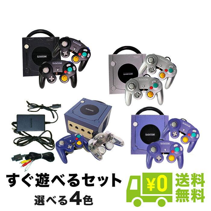 GC ゲームキューブ 本体 すぐ遊べるセット コントローラー2個付き 選べる5色 任天堂 ゲーム機【中古】