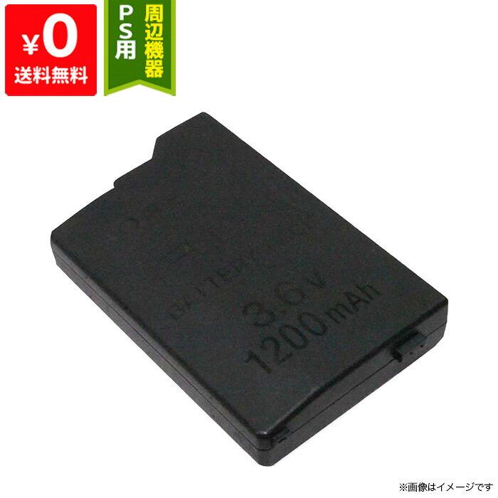 プレイステーション・ポータブル, 周辺機器 PSP 1200mAh 2000 3000 SONY 4948872411585