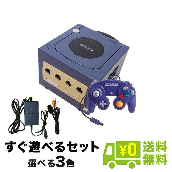 GC ゲームキューブ 本体 すぐ遊べるセット 選べる4色 コントローラー付き 任天堂 【中古】 4902370505542