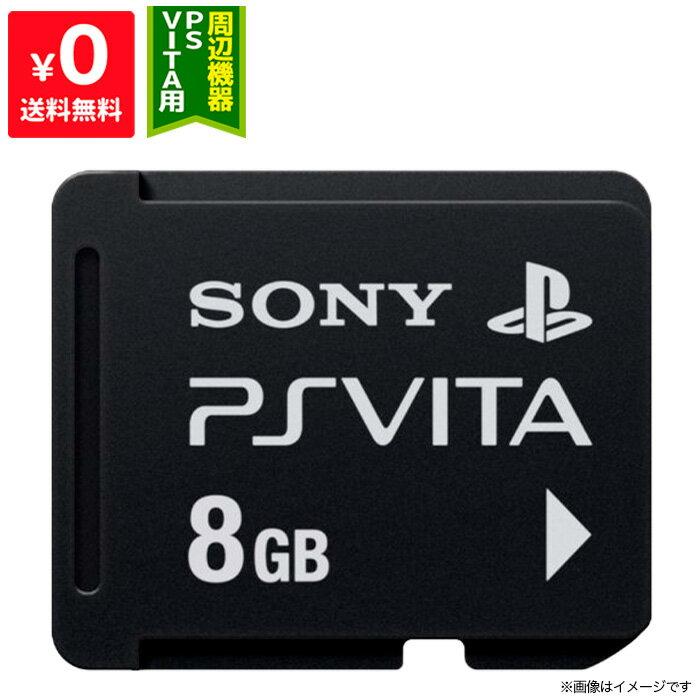 プレイステーション・ヴィータ, 周辺機器 PSVITA 8GB (PCH-Z081J) PlayStationVita SONY 4948872413022