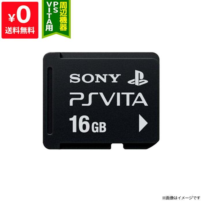 プレイステーション・ヴィータ, 周辺機器 PSVITA 16GB (PCH-Z161J) PlayStationVita SONY 4948872413008