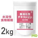 GronG(グロング) 難消化性デキストリン 水溶性食物繊維 2kg (約280日分) 無添加 グルテンフリー 1