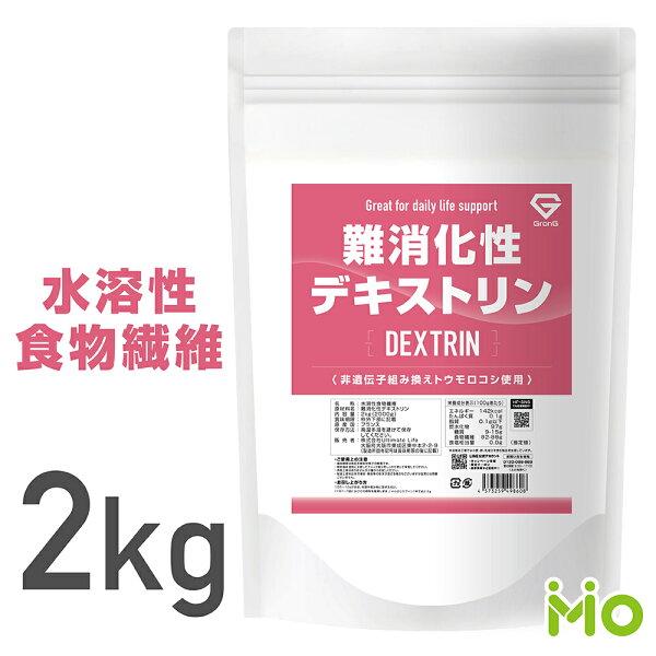 GronG(グロング)難消化性デキストリン水溶性食物繊維2kg無添加グルテンフリー