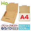 BOXSTATION クリックポスト ゆうパケット対応 段ボール箱 A4 60サイズ 100枚セット