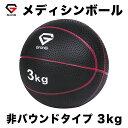 GronG(グロング) メディシンボール 3kg トレーニングマニュアル付き(島袋好一トレーナー監修) 非バウンドタイプ
