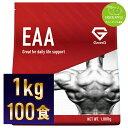 【レビューでシェイカープレゼント】GronG(グロング) EAA グリーンアップル 風味 1kg(100食分) 10種類 アミノ酸 サプリメント 国産