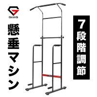 GronG(グロング) ぶら下がり健康器 懸垂マシン 7段階調節 耐荷重100kg