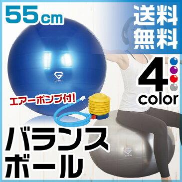【エントリーでP5倍】 GronG バランスボール ヨガボール 55cm アンチバースト 耐荷重250kg フットポンプ付き