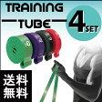 GronG フィットネスチューブ トレーニングチューブ エクササイズ 4本セット